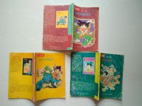 七龙珠 寻找龙珠卷3册(小悟空和他的伙伴/武天大师龟仙人/龟仙人教徒弟)