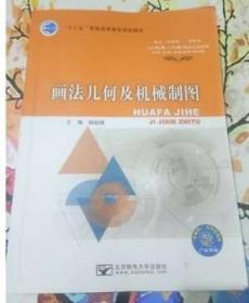 正版 画法几何及机械制图 杨裕根 北京邮电大学出9787563547753