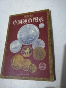 2009版:中国硬币图录
