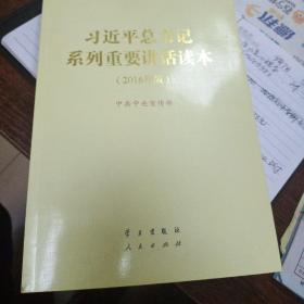 习近平总书记系列重要讲话读本 16开 (2016年版)