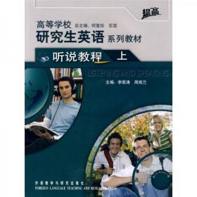 高等学校研究生英语系列教材:听说教程(上)9787560073200