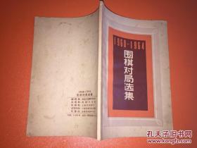 1960——1964围棋对局选集