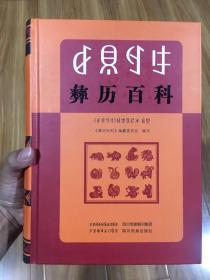 彝族书籍 《彝历百科》 彝文书