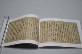 敦煌遗书--刘子残卷 作者签名