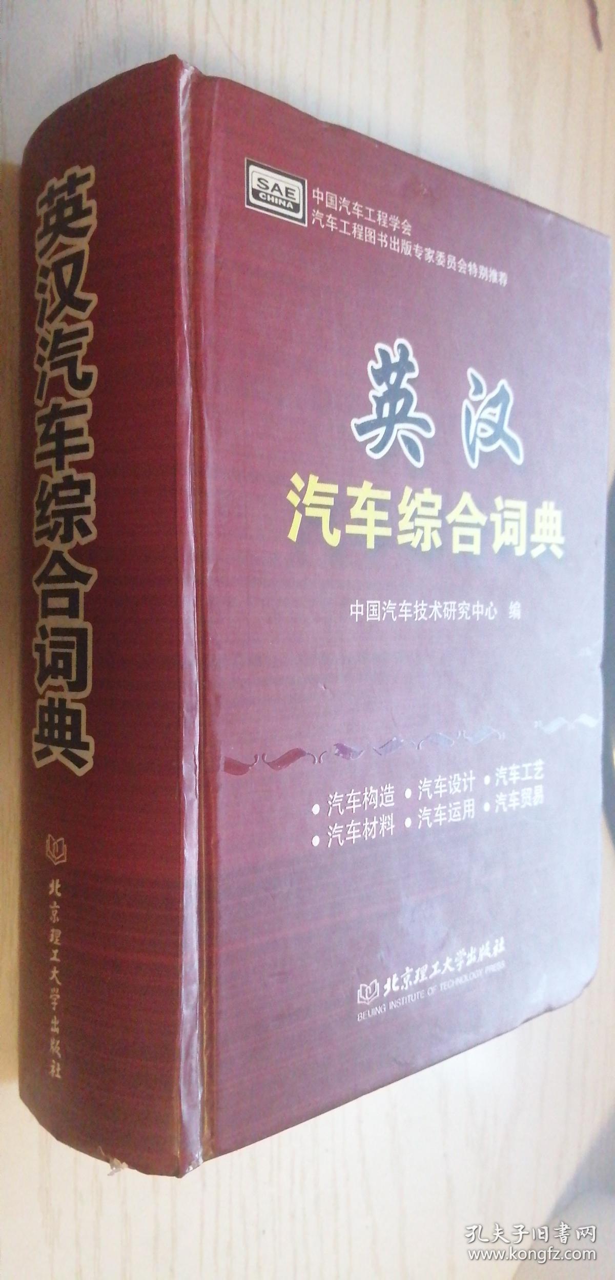 英汉汽车综合词典【精】
