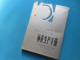 钟表生产手册:机械钟表元件分册(1986年版)    轻工业出版社
