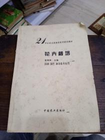 花卉栽培(曹春英 编)