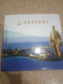 中国邮票2011  陈嘉庚纪念景区   年册不缺