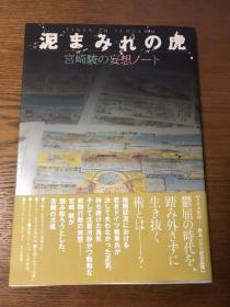 孔网唯一,动漫大师宫崎骏签名画册