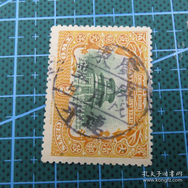 清代宣统登极柒分邮票--庚戌(1910年)二月廿五广东连平--邮戳