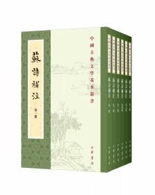 苏诗补注(全六册) 中国古典文学基本丛书 繁体竖排平装 中华书局