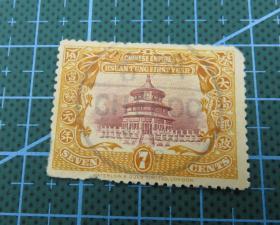 清代宣统登极柒分邮票--1909年9月14日(CHEFOO)烟台小圆戳
