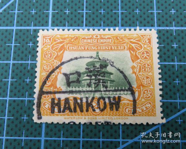 清代宣统登极贰分邮票--(HANKOW)汉口小圆戳