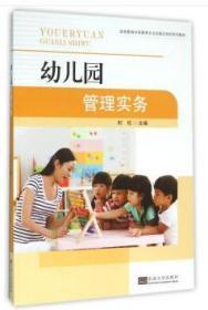 幼儿园管理实务 时松 东南大学出版社 教材 高职高专教材 公