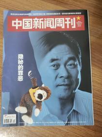 中国新闻周刊 (2019年第25期)隐秘的罪恶