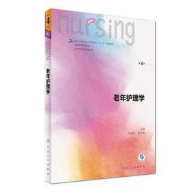 老年护理学(第4版/本科护理) 张仲景 人民卫生出版社 教材