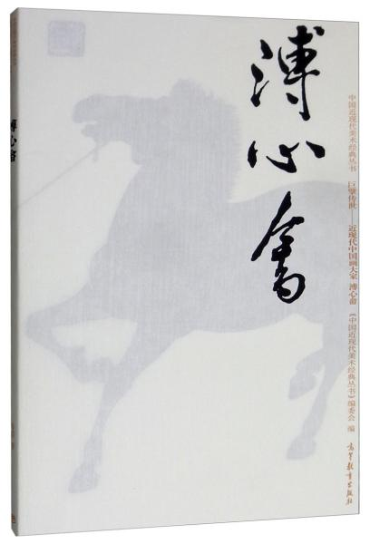 巨擘传世:近现代中国画大家.溥心畬