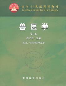 兽医学 高作信 中国农业出版社 教材 研究生/本科/专科教材