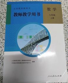 教师教学用书(八年级上册数学)