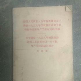 50年代旧书,1959年周恩来做政府报告