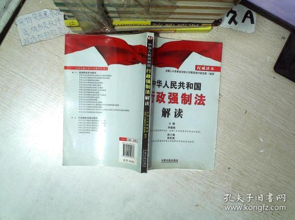 中华人民共和国行政强制法解读