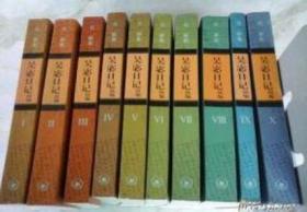 吴宓日记(全十册)1998