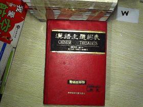 汉语主题词表(自然科学 增订本 第三分册 词族索引 范畴索引).