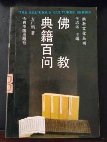 佛教典籍百问(品好,馆藏书编号第一号)