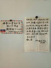 上海书法家 柳曾符 信札一封 一页 毛笔手写 A4大小