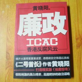 廉政ICAC:香港反腐风云