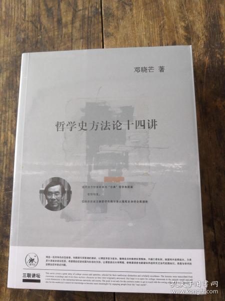 哲学史方法论十四讲