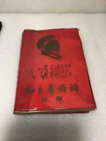 毛主席诗词注解(32开烫金红皮本,毛主席有关活动图片)