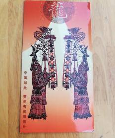 中国邮政 贺年有奖明信片