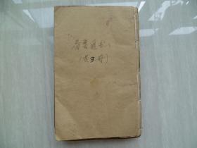 清·潭阳魏明远纂辑 新增象吉备要通书存3册(十卷)