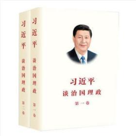 习近平谈治国理政第一卷+第二卷 中文版平装(套装2册)