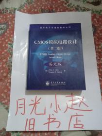 CMOS模拟电路设计(第二版)英文版