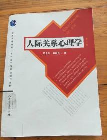 """人际关系心理学(第2版)/普通高等教育""""十一五""""国家级规划教材"""