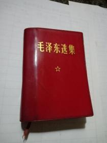 毛泽东选集(合订一卷本)