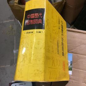 中国历代官制词典