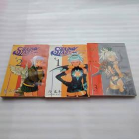 幻影女神 (3本同售)