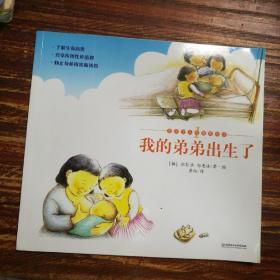 东方儿童性教育绘本:我的弟弟出生了   适合3-6岁