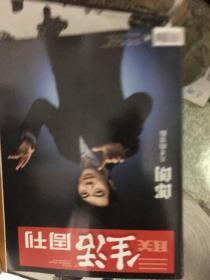 三联生活周刊 2019 3 18
