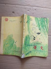 六年制小学课本(试用本)语文 第二册