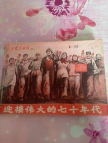 工农兵画报1970年1-36期全  毛林像完好