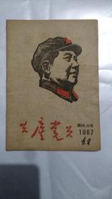 共产党员1967年新10.11号