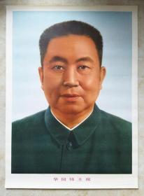 华国锋双耳标准像(2开)