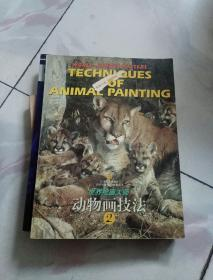 世界绘画大师-动物画技法2【1999一版一印馆藏】