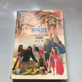 故事会1999年7-12合订本