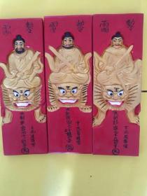 道教唐、葛、周三将军、三元梅山祖师神、三元真君《神像符牌》