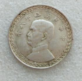 中华民国三十八年台湾五角、5角银币
